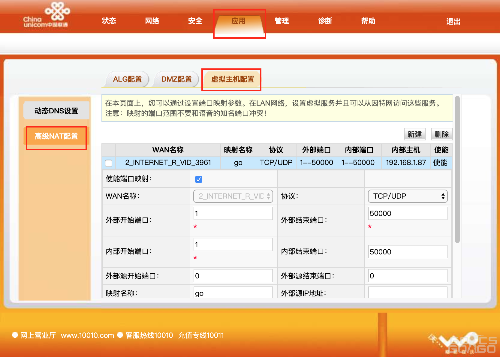 CSGO服务器公网访问端口映射